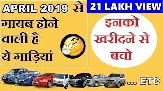 इस साल गायब होने वाली है ये गाड़ियां  🔥 बिलकुल मत खरीदना 🔥 cars to be dead soon in 2019   ASY