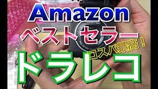 【開封】Amazonベストセラーのドライブレコーダー!ドラレコ コンパクト&シンプル コスパ良いコムテック プリウスα アクア アマゾン thumbnail