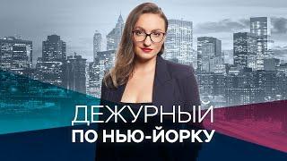 Дежурный по Нью-Йорку с Ксенией Муштук / Прямой эфир / 10.03.2021