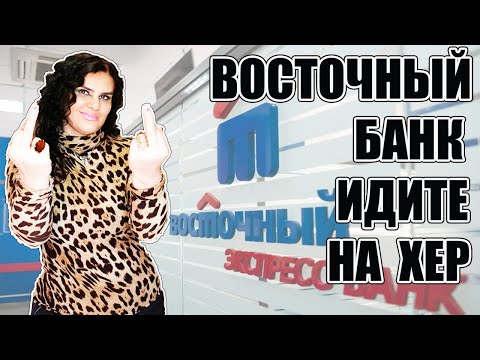 #НОРИЛЬСК/ Беспредел в Восточном экспресс банке