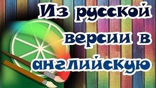 Easy Paint Tool SAI замена русского языка на английский