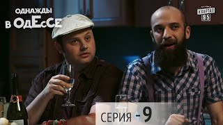 Однажды в Одессе - 9 серия   Сериал Комедия