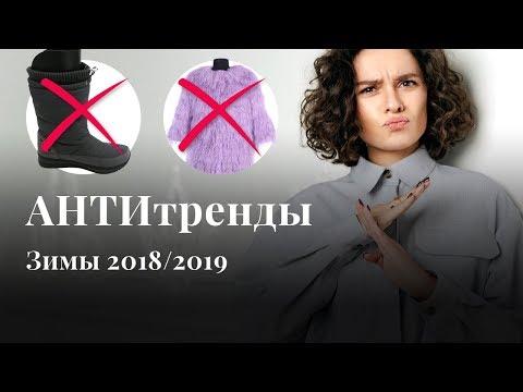 АНТИТРЕНДЫ Зимы 2018/2019! Снимите Это Немедленно!
