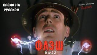 Флэш 6 сезон 2 серия / The Flash 6x02 / Русское промо