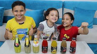 تحدي تذوق ومعرفة المشروبات الغازية بين مرام ومازن والخاسر؟ Soda Taste Test Challenge