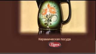 Керамическая посуда Elgava