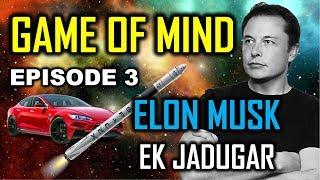 Elon Musk Part 1- जीत की चाहत हो तो उस हद तक जाओ जिस हद की कोई हद ना हो. -  GAME OF MIND EPISODE 3