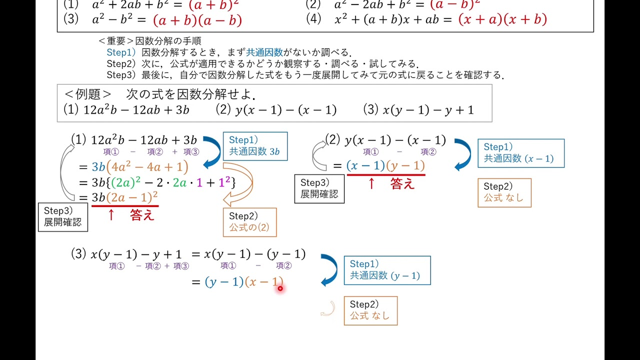 分解 公式 因数