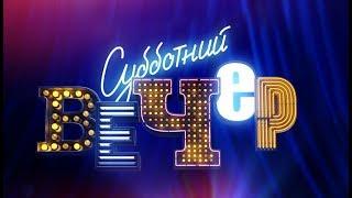 Елена Воробей и Денис Клявер. Субботний вечер,эфир от 22.10.2016