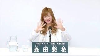 AKB48 45thシングル 選抜総選挙 アピールコメント NMB48 チームM所属 森...