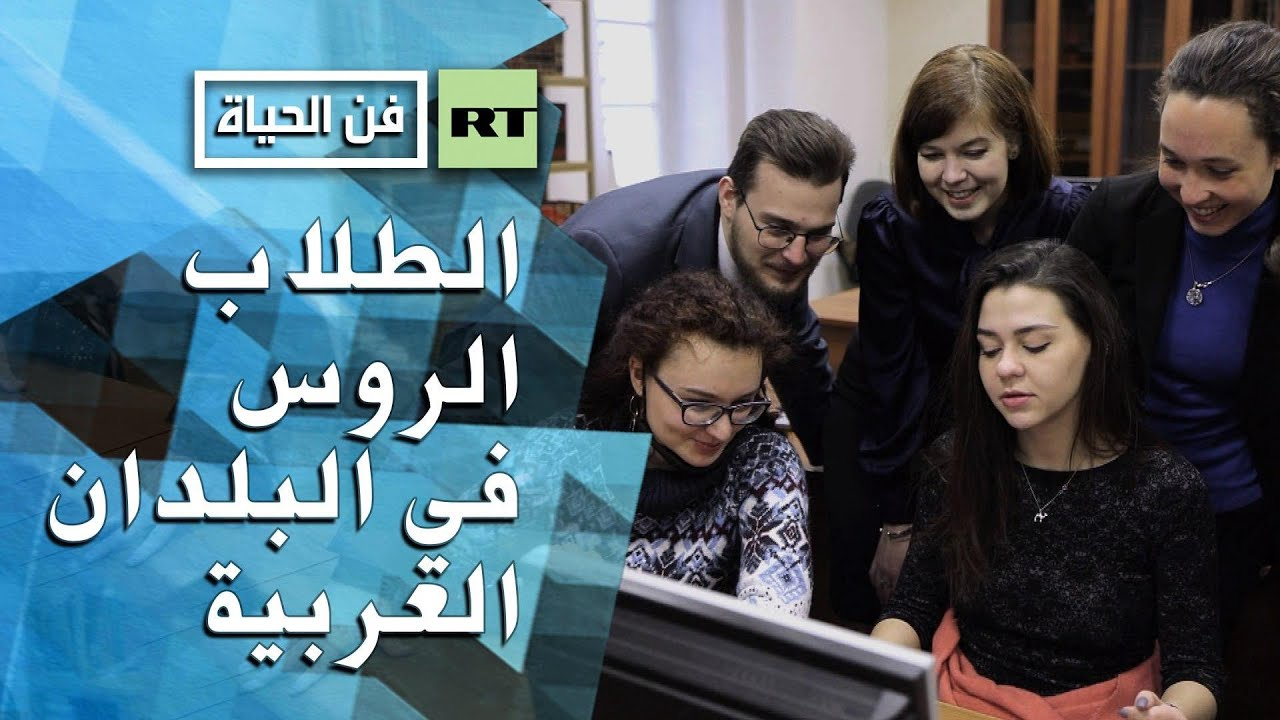 صورة فيديو : الطلاب الروس في البلدان العربية