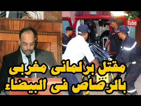مقتل البرلماني عبد اللطيف مرداس المنتمي لحزب الاتحاد الدستوري رميا بالرصاص