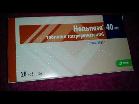 Нольпаза 40 мг