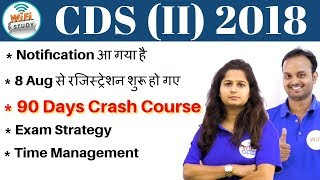 CDS (II) 2018 Notification - 90 Days Crash Course | Online Form, Exam Strategy, Time Management etc.