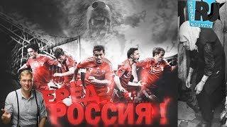 Путинский футбол на фоне большого шухера... Победобесие терпил 2018