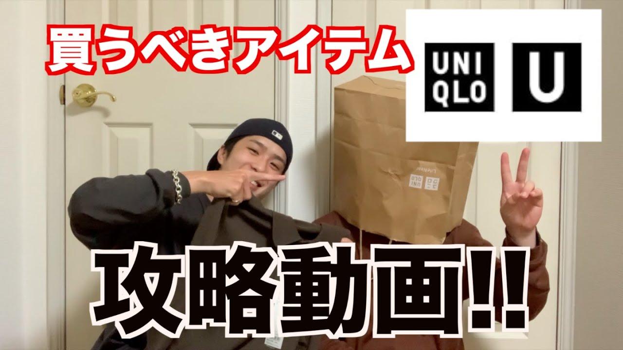UNIQLO U【20AW】完全攻略!!ファッションバカがオススメするアイテムと買わない方がいいアイテムとは?