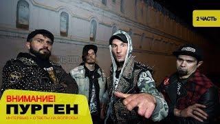 Интервью группы ПУРГЕН | ответы фанатам | концерт в клубе ГОРОД | 21.11.2018 | 2 Часть | PURGEN