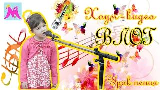 VLOG Урок Пения №1 видео-уроки по вокалу для начинающих Принцесса Майя ЦДО Радуга люблю петь voice