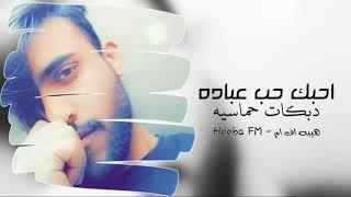 #الفنان_اياد_مشعل  احبك حب عباده/بطيئ/دبكات مطلوبة