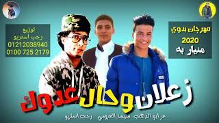 مهرجان | زعلان وحال عدوك | عز أبو الدهب | سيسا العزومي | رجب استريو |2020 مهرجانات بدويه جديده