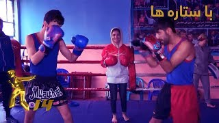 با ستاره ها - فصل چهاردهم ستاره افغان - قسمت ۰۵ / Ba Setara Ha - Afghan Star S14 - Episode 05