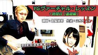 『ギターと理論』YGヴァーチャル・レッスン1時間目[基礎編]宮脇俊郎 山吹りょう 検索動画 4