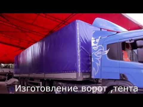 Изготовление тента и ворот на грузовой автомобиль Scania в Новосибирске