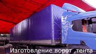 Изготовление тента и ворот на грузовой автомобиль Scania в Новосибирске(Изготовление и монтаж тента и распашных ворот на грузовик Scania в Новосибирске. Компания