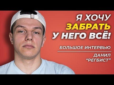 """""""Я отниму всё у Тарасова"""" - Данил Регбист / Большое интервью"""
