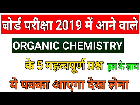 Class 12 chemistry 5 most important question 2019,/hindi medium chemistry  class 12,/board exam 2019,