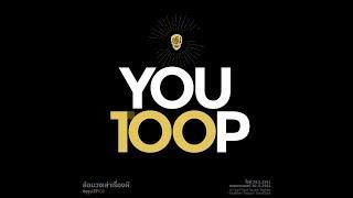 [Teaser] ยูธูป EP100