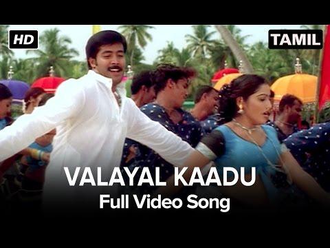 Valayal Kaadu | Full Video Song | Amudhey