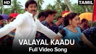 Valayal Kaadu   Full Video Song   Amudhey