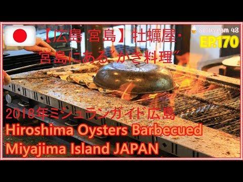 【広島 宮島】牡蠣屋 宮島にあるかき料理 Hiroshima MICHELIN GUIDE Oysters Barbecued Miyajima Island JAPAN | Softcream 48