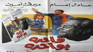 فيلم واحدة بواحدة | Wahda Be Wahda Movie
