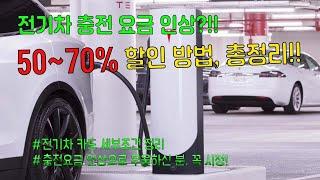 전기차 충전 할인 받는 방법 총 정리!! 50~70% …
