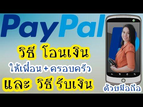 วิธีโอนเงิน paypal ให้เพื่อนและครอบครัว   และ   วิธีรับเงินจากpaypal   ด้วยมือถือ