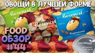 FOOD ОБЗОР #44 Здоровый перекус Вегенсы-сушеные овощи от БИО-ТЕРРА