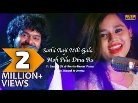 Sathi Aji Mili Gala Mo Pila Dina Ra | Ft. Amrita Bharati Panda | Shasank Shekar Sahoo |  Odia