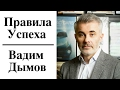Вадим Дымов - Правила Успеха