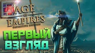 Age of Empires: Definitive Edition — Первый gameplay PC версии RTS из детства