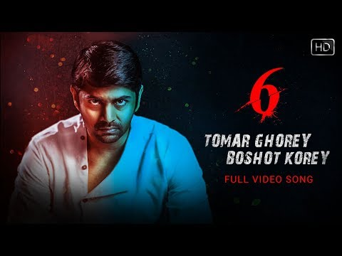 Tomar Ghorey Boshot Korey | Six | Hoichoi...