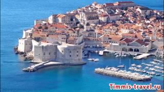 Дубровник Хорватия отдых цены, туры в Хорватию лето(, 2014-12-16T19:40:41.000Z)