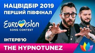 The Hypnotunez | ЄВРОБАЧЕННЯ-2019 УКРАЇНА | ЕКСКЛЮЗИВ - ПРО СВІЙ ВИСТУП ТА КОМЕНТАРІ СУДДІВ