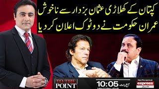To The Point With Mansoor Ali Khan | 11 September 2019 | Express News