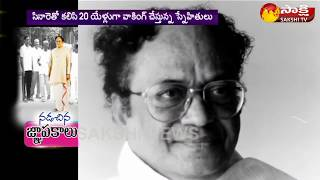 C Narayana Reddy  Memories:Recalled by walking friends    Sakshi Exclusive