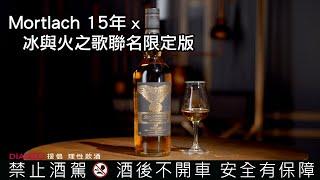 【稀有開箱Ep7】Mortlach 15年x冰與火之歌聯名限定版,史詩收藏最終章!feat. 飽妮