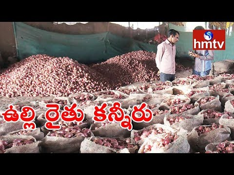 Onion Farmers Facing Problem with low Price at Malakpet Market | Panchayeti | HMTV