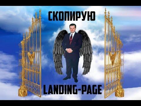 Копия Landing Page с любой платформы. Лендинг, одностраничник под ключ. Сделаю за 500 рублей!