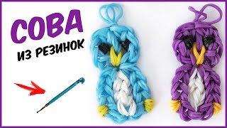 СОВА ИЗ РЕЗИНОК на крючке. Фигурки из резинок | OWL Rainbow Loom Hook Only